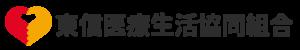 東信医療生活協同組合
